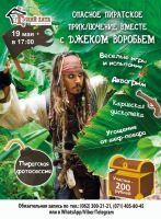Приключение с Джеком Воробьем