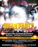 Disco Party 2000х