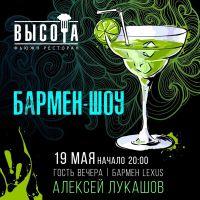 Бармен-шоу от Алексея Lexus Лукашова