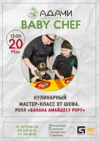 Кулинарный мастер-класс: ролл Банана Амайдесу рору