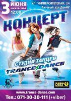 Отчетный концерт школы танцев TRANCE-DANCE