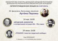 Бродский, Довлатов и литературная ситуация 60х - 90х годов