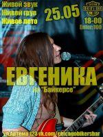 Встречаем лето с группой Евгеника
