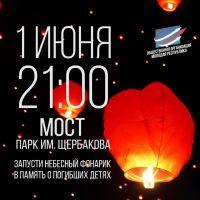 Запуск небесных фонариков в память о погибших детях