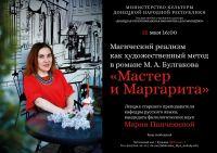 Магический реализм как художественный метод в романе М.А.Булгакова «Мастер и Маргарита»