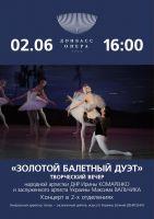 Золотой балетный дуэт