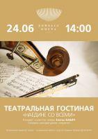 Наедине со всеми @ Донбасс Опера (Донецкий национальный академический театр оперы и балета им. А.Б. Соловьяненко)