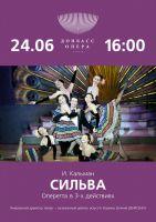 Сильва @ Донбасс Опера (Донецкий национальный академический театр оперы и балета им. А.Б. Соловьяненко)