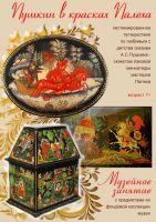 Сказки Пушкина в красках Палеха