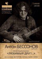 Антон Бессонов