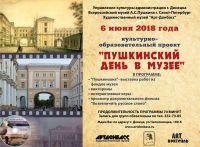 Пушкинский день в музее
