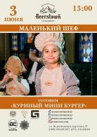 Кулинарный мастер-класс: куриный мини-бургер