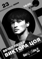 Вечер песен Виктора Цоя
