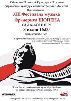 Заключительный концерт ХIII Фестиваля музыки Фридерика Шопена