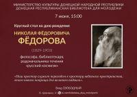 Круглый стол, посвящённый дню рождения Н. Фёдорова