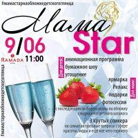 Мама Star