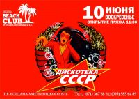 Дискотека в стиле СССР