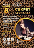 Секрет Леопарда