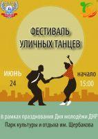 Фестиваль уличных танцев