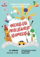 Фестиваль молодёжного творчества