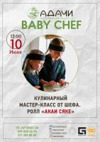 Кулинарный мастер-класс: ролл Акаи Сяке