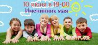 Праздник для всех именинников месяца МАЙ