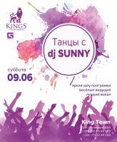 Таны с DJ Sunny