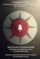 Обсуждение романа М.Этвуд «Рассказ служанки»