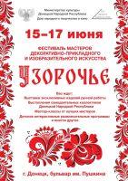 Фестиваль мастеров декоративно-прикладного и изобразительного искусства «УЗОРОЧЬЕ»