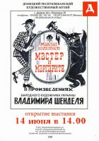 Мастер и Маргарита в произведениях В.Шенделя