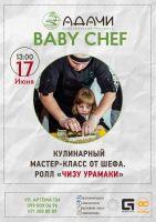 Кулинарный мастер-класс: ролл Чизу Урамаки