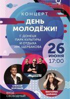 Концерт ко Дню молодежи