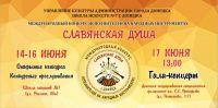 Международный конкурс исполнителей на народных инструментах «Славянская душа»