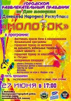 День молодежи в Макеевке