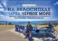 Творческая встреча с Русланом Тимербаевым