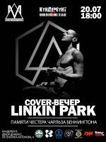 Кавер-вечер Linkin Park