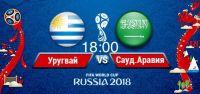 Просмотри матча Уругвай - Саудовская Аравия