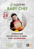 Кулинарный мастер-класс: ролл Калифорния