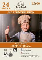Кулинарный мастер-класс: штрудель