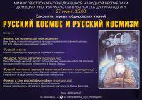 Русский космос и русский космизм