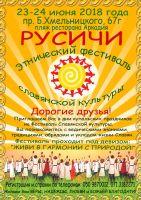 Этнический фестиваль славянской культуры