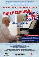 Сольный концерт Питера Сейврайта @ Художественный музей «Арт-Донбасс»