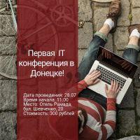 IT-конференция