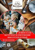 Кулинарный мастер-класс: мини бургер