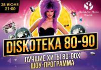 Вечеринка 80-90х