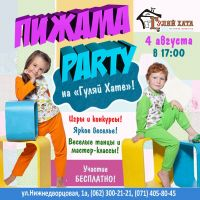 Пижама party на Гуляй Хате