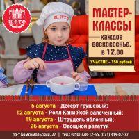 Кулинарный мастер-класс: десерт грушевый