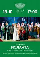 Иоланта @ Донбасс Опера (Донецкий национальный академический театр оперы и балета им. А.Б. Соловьяненко)