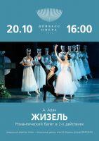 Жизель @ Донбасс Опера (Донецкий национальный академический театр оперы и балета им. А.Б. Соловьяненко)