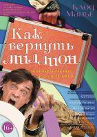 Как вернуть миллион @ Донецкий государственный академический музыкально-драматический театр